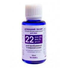 Пилинг для проблемной и жирной кожи №22  30% AHA acid 2% BHA acid ph 2.2 30мл